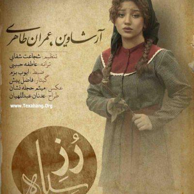 متن آهنگ جدید رز سیاه از آرشاوین و عمران طاهری