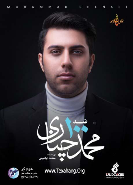متن آهنگ جدید 100 از محمد چناری