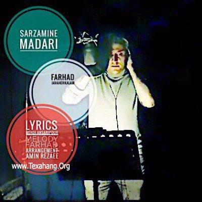 متن آهنگ جدید سرزمین مادری از فرهاد جواهرکلام