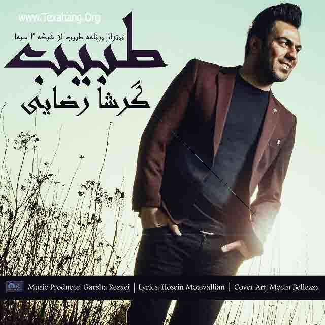 متن آهنگ جدید طبیب از گرشا رضایی