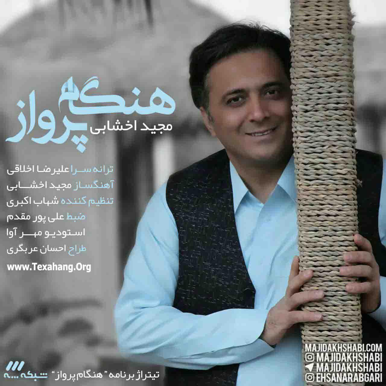متن آهنگ جدید هنگام پرواز از مجید اخشابی