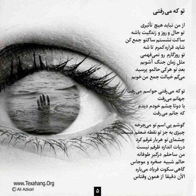 متن آهنگ جدید تو که میرفتی از مهدی یراحی