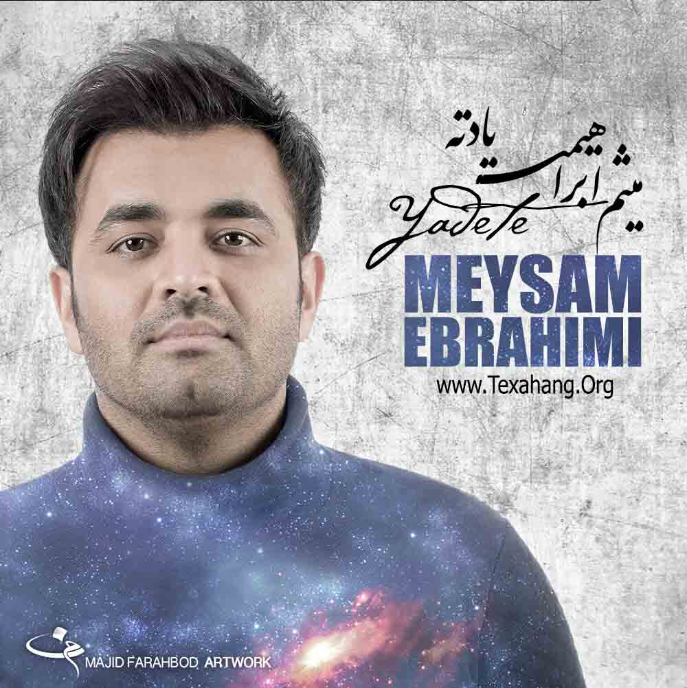 متن آهنگ جدید یادته از میثم ابراهیمی