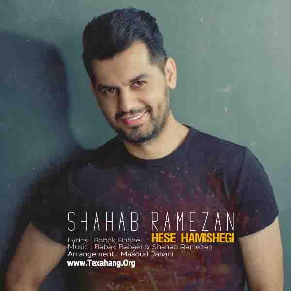 متن آهنگ جدید حس همیشگی از شهاب رمضان