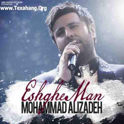 متن آهنگ جدید عشق من از محمد علیزاده