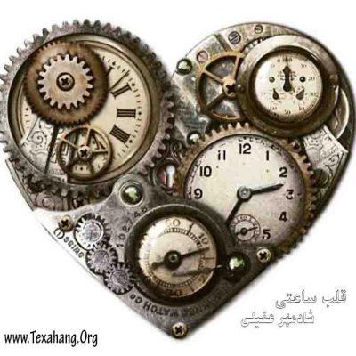 متن آهنگ جدید قلب ساعتی از شادمهر عقیلی