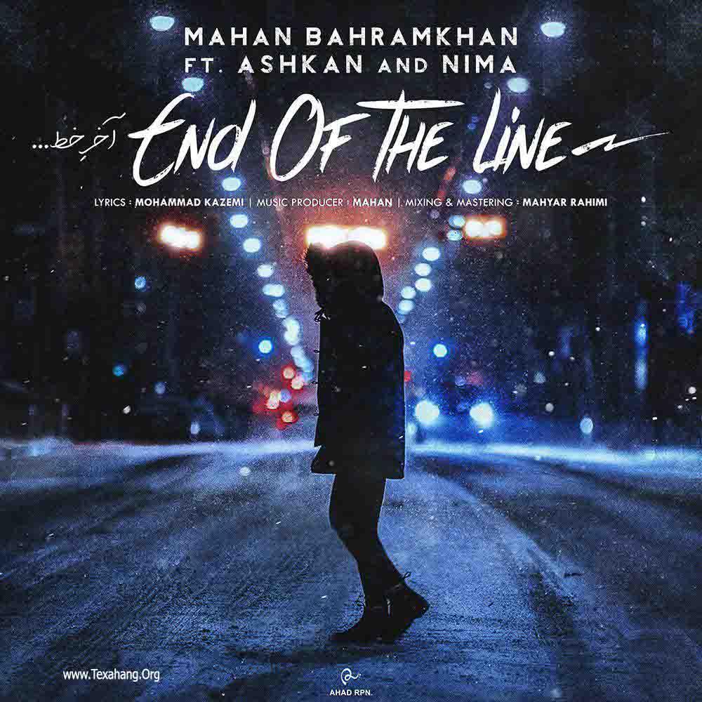 متن آهنگ جدید آخر خط از ماهان بهرام خان