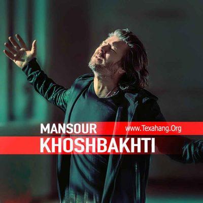متن آهنگ جدید خوشبختی از منصور