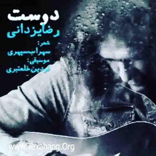 متن آهنگ جدید دوست از رضا یزدانی