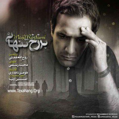 متن آهنگ برزخ تنهایی از مجید رستمی