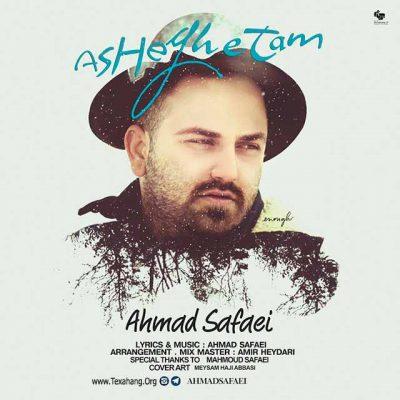 متن آهنگ جدید احمد صفایی به نام عاشقتم