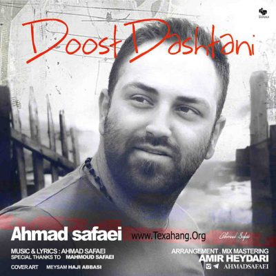 متن آهنگ جدید احمد صفایی به نام دوست داشتنی