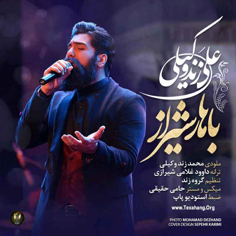 متن آهنگ جدید علی زند وکیلی به نام بهار شیراز