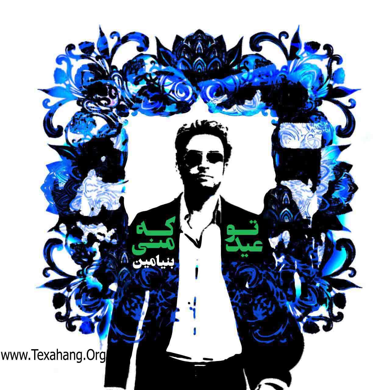 متن آهنگ جدید بنیامین بهادری به نام تو که عید منی