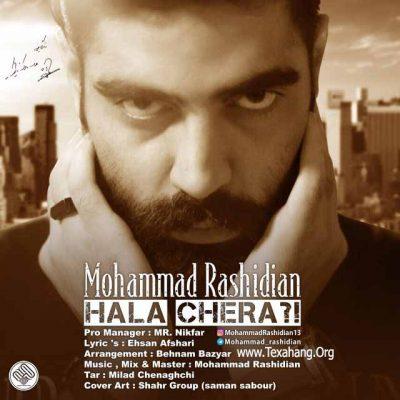 متن آهنگ جدید محمد رشیدیان به نام حالا چرا