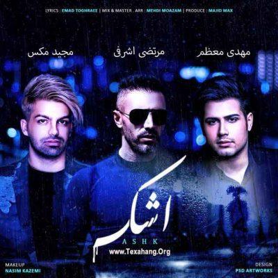 متن آهنگ جدید مرتضی اشرفی به نام اشک