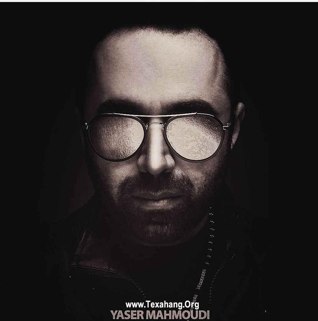متن آهنگ جدید یاسر محمودی به نام بزن بریم شمال
