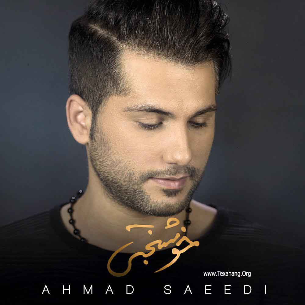 متن آهنگ جدید احمد سعیدی به نام خوشبختی