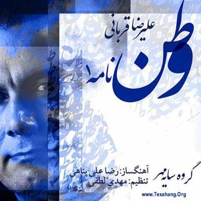 متن آهنگ جدید علیرضا قربانی به نام وطن نامه 1