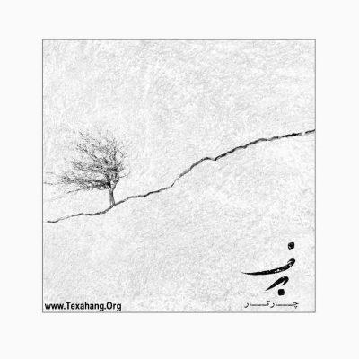متن آهنگ جدید چارتار به نام برف