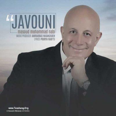 متن آهنگ جدید مسعود محمد نبی به نام جوونی