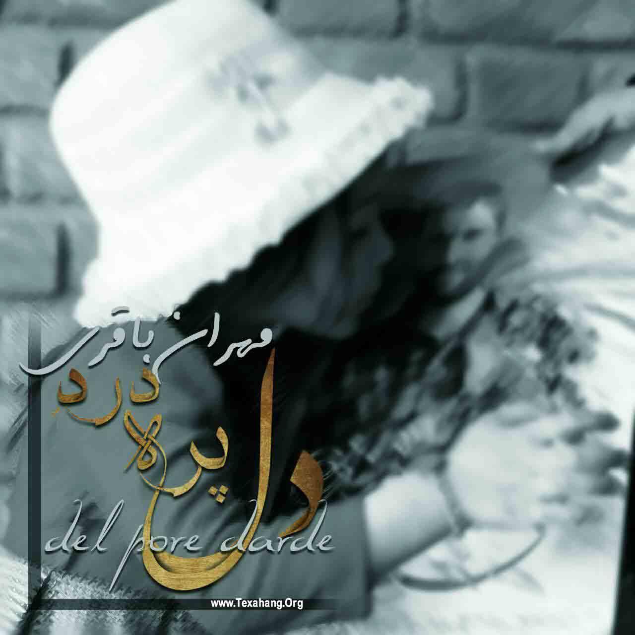 متن آهنگ جدید مهران باقری به نام دل پره درده