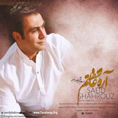 متن آهنگ جدید سعید شهروز به نام آره عاشقتم