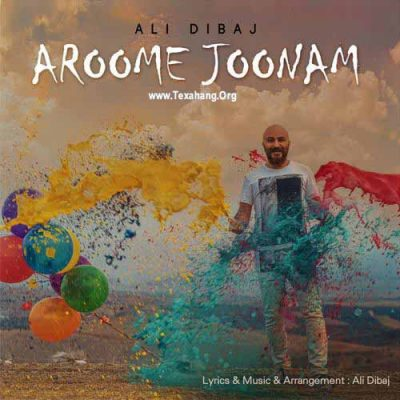 متن آهنگ جدید علی دیباج به نام آروم جونم
