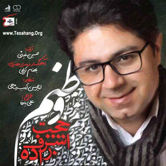 متن آهنگ جدید حجت اشرف زاده به نام وطنم