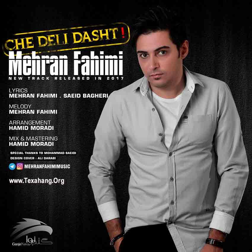 متن آهنگ جدید مهران فهیمی به نام چه دلی داشت