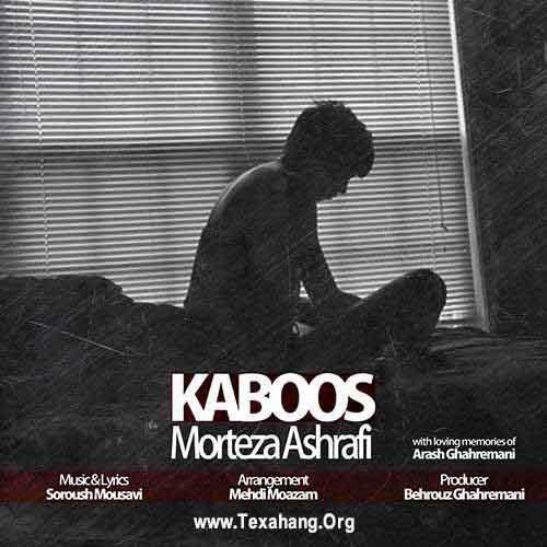 متن آهنگ جدید مرتضی اشرفی به نام کابوس