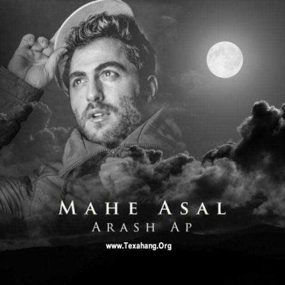 متن آهنگ آرش ای پی به نام ماه عسل
