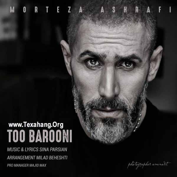متن آهنگ جدید مرتضی اشرفی به نام تو بارونی