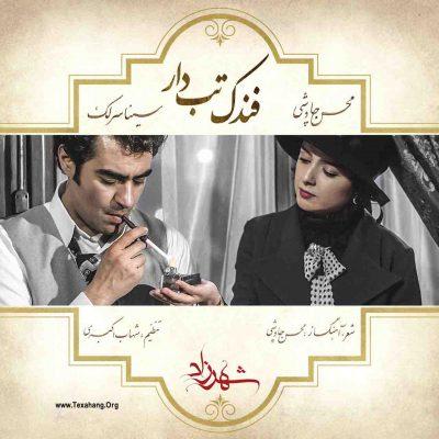 متن آهنگ جدید محسن چاوشی و سینا سرلک به نام فندک تب دار