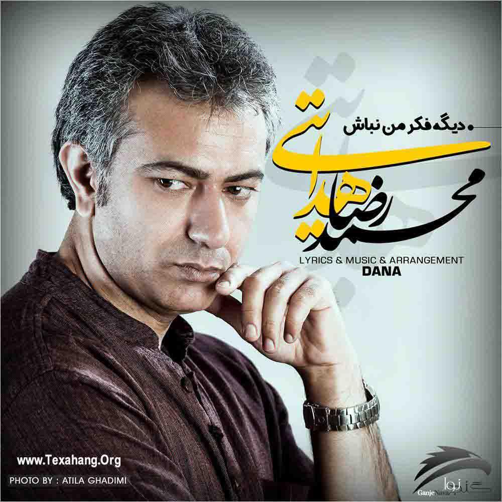 متن آهنگ جدید محمدرضا هدایتی به نام دیگه فکر من نباش