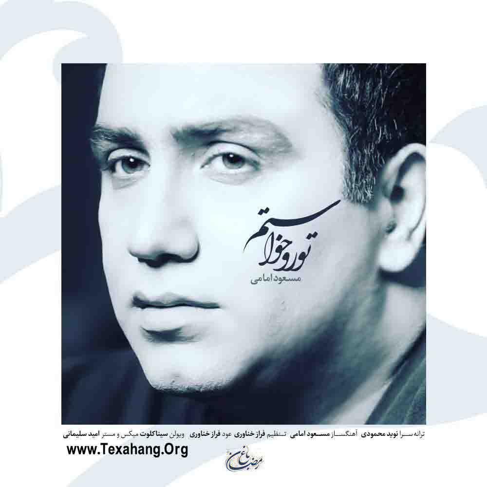 متن آهنگ مسعود امامی به نام تورو خواستم