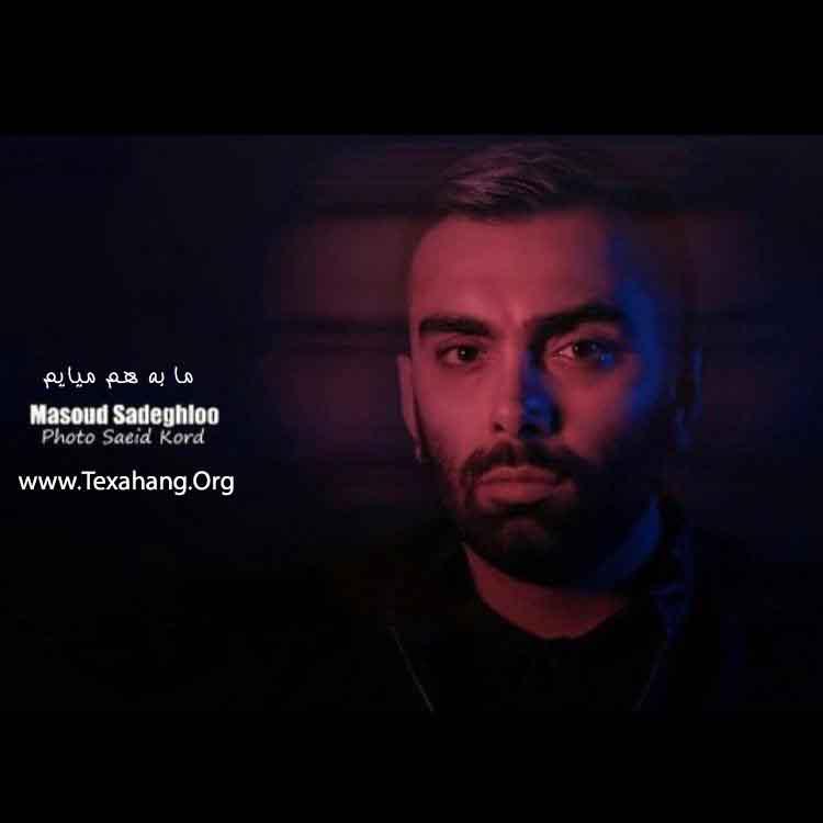 متن آهنگ مسعود صادقلو به نام ما بهم میایم