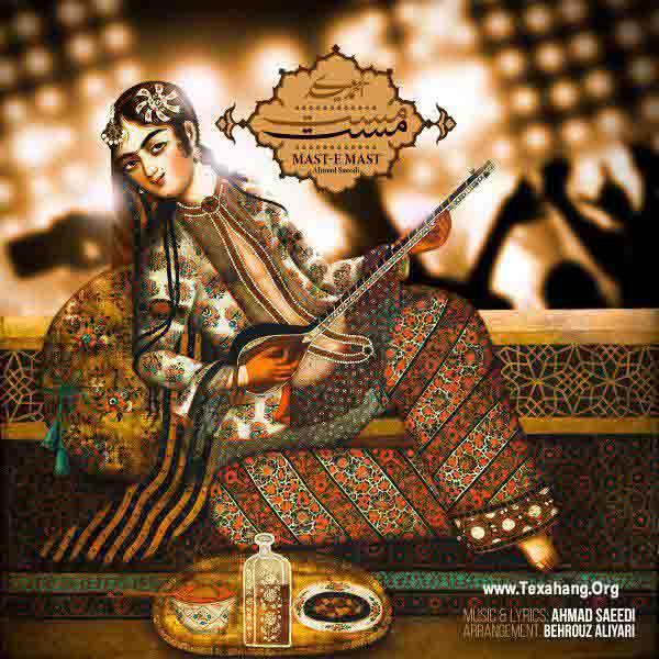 متن آهنگ جدید احمد سعیدی به نام مست مست