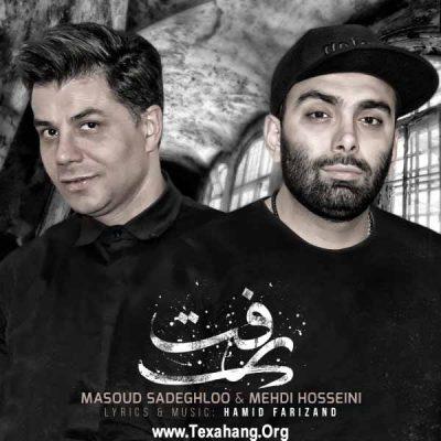 متن آهنگ جدید مسعود صادقلو به نام رفت