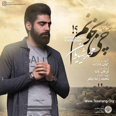 متن آهنگ چی بخونم از محمد رشیدیان