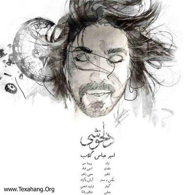 متن آهنگ امیر عباس گلاب بنام دلخوشی