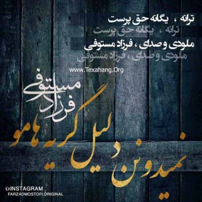 متن آهنگ فرزاد مستوفی بنام نمیدونن دلیل گریه هامو