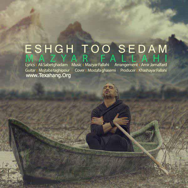 متن آهنگ عشق تو صدام از مازیار فلاحی