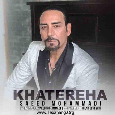متن آهنگ خاطره ها از سعید محمدی