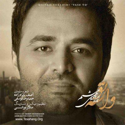 متن آهنگ واسه تو از میثم ابراهیمی
