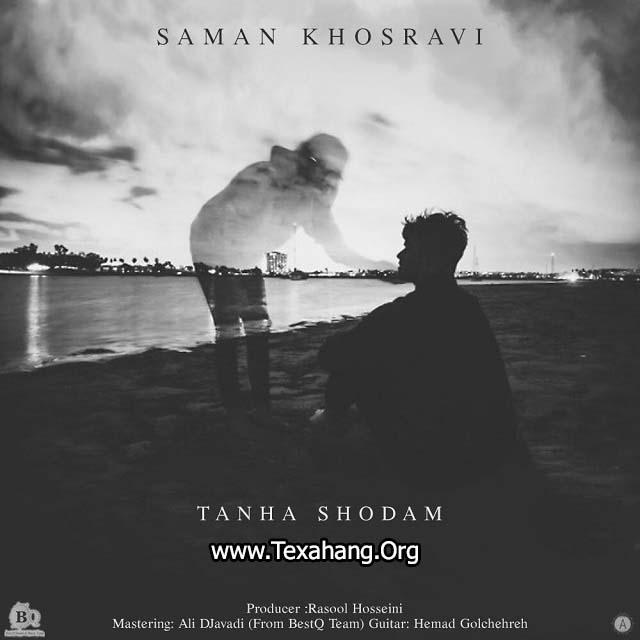 متن آهنگ تنها شدم سامان خسروی