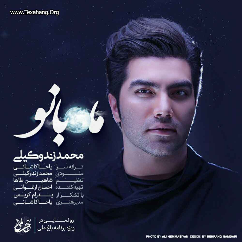 متن آهنگ ماه بانو محمد زند وکیلی
