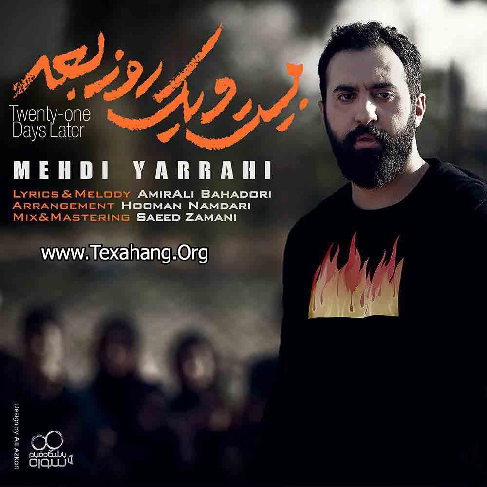 متن آهنگ بیست و یک روز بعد مهدی یراحی