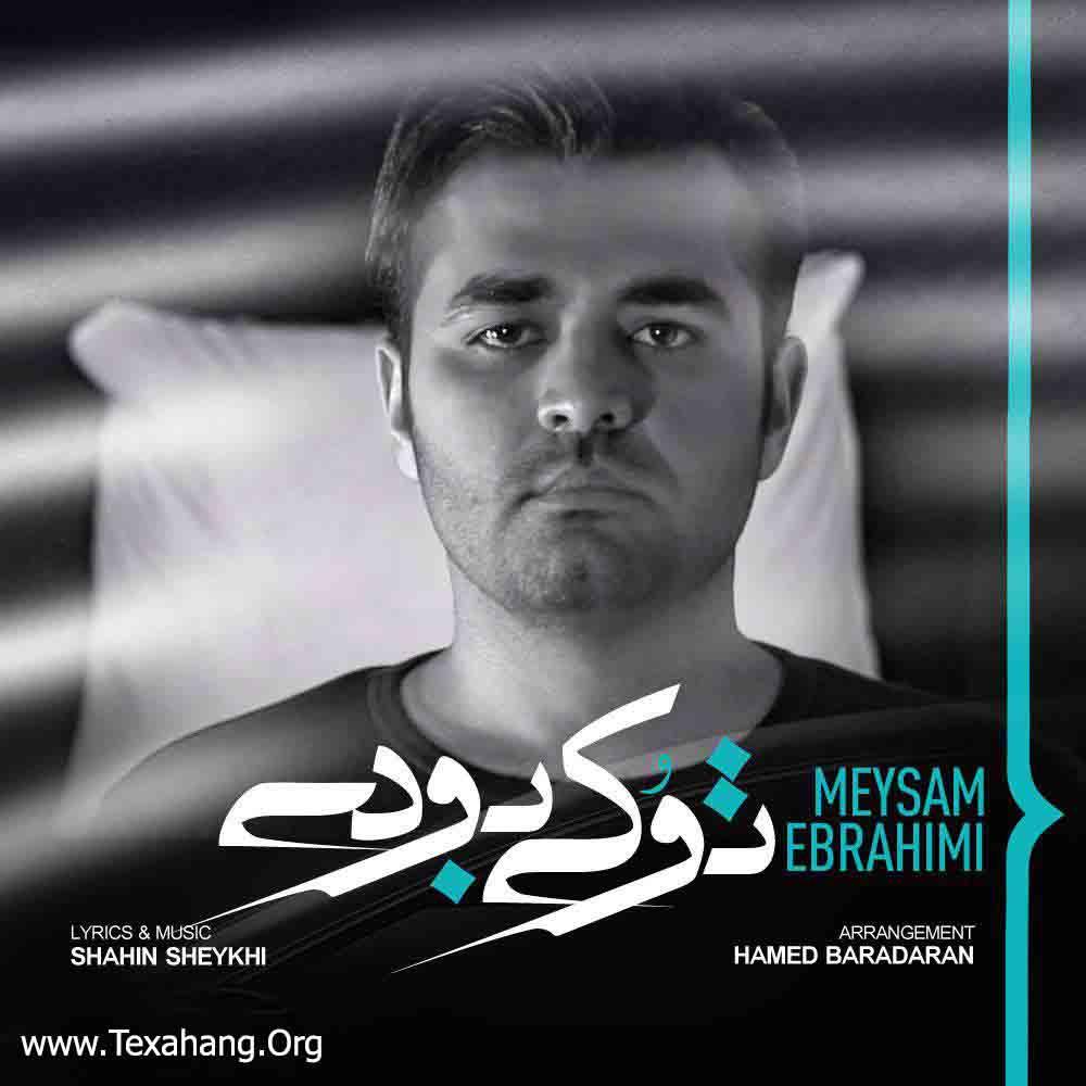 متن آهنگ تو کی بودی میثم ابراهیمی