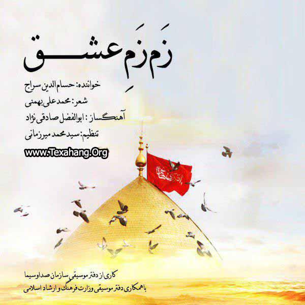 متن آهنگ زم زم عشق حسام الدین سراج